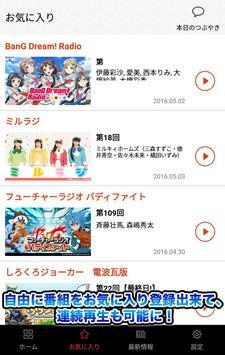 無料で話題のアニメ、声優系のラジオ番組が楽しめる 【 響 】 screenshot 2