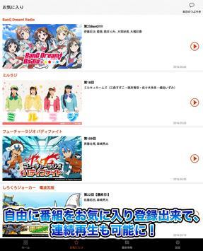 無料で話題のアニメ、声優系のラジオ番組が楽しめる 【 響 】 screenshot 5