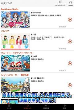 無料で話題のアニメ、声優系のラジオ番組が楽しめる 【 響 】 screenshot 8