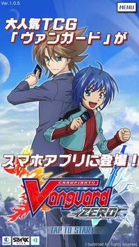 ヴァンガード ZERO: TCG(トレーディングカードゲーム) poster