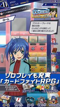 ヴァンガード ZERO: TCG(トレーディングカードゲーム) screenshot 2