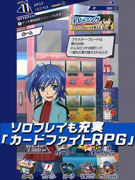 ヴァンガード ZERO: TCG(トレーディングカードゲーム) screenshot 9