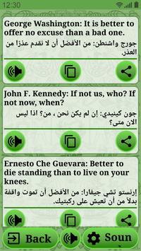 Learn Arabic Language screenshot 6