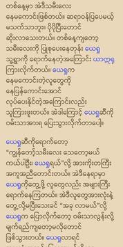 Myanmar JSB HD screenshot 5