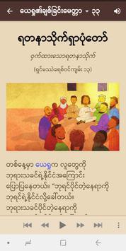 Myanmar JSB HD screenshot 2