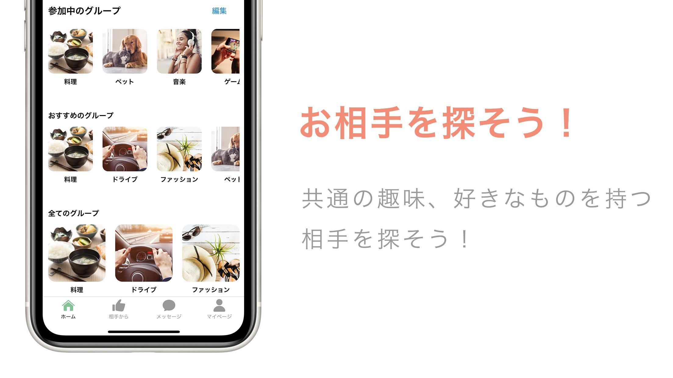 既婚 者 マッチング アプリ
