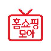 홈쇼핑모아 icon