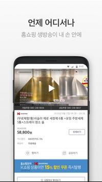 홈쇼핑모아 screenshot 3