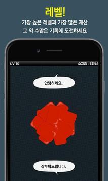 고스톱! screenshot 1
