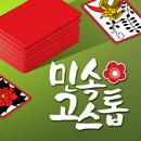민속 고스톱 : 한국인을 위한 무료 맞고 APK
