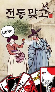 전통 맞고 (민속 고스톱) poster