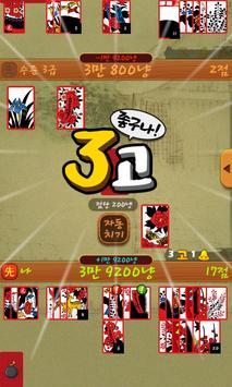 전통 맞고 (민속 고스톱) screenshot 11