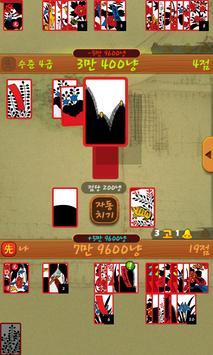 전통 맞고 (민속 고스톱) screenshot 15