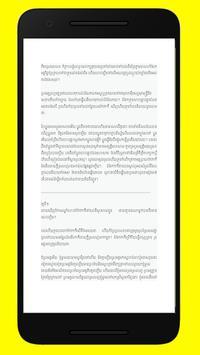 រឿង នាងកាកី screenshot 3