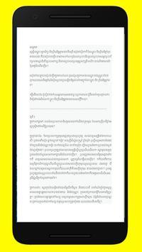 រឿង នាងកាកី screenshot 5