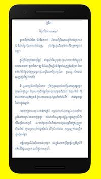 រឿង មាលាដួងចិត្ត screenshot 11