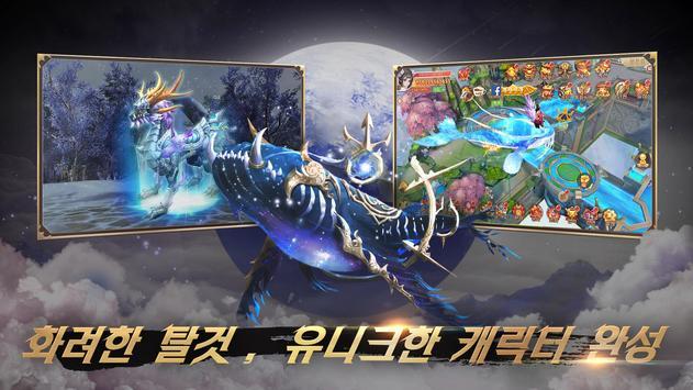 불멸강호 screenshot 5