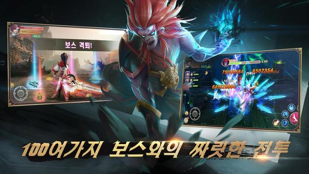 불멸강호 screenshot 8