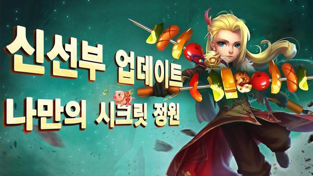 불멸강호 poster