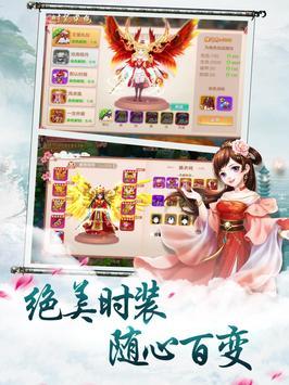 少年降妖传 скриншот 11