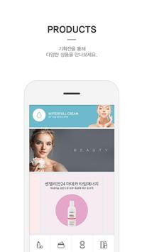 압구정비타민 screenshot 2