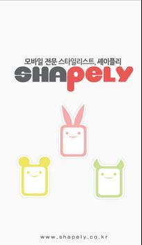 셰이플리 poster
