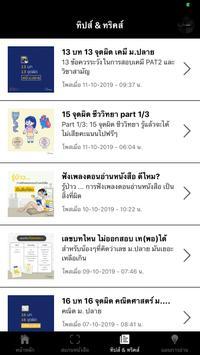 STUDY PLAN screenshot 3