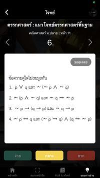 STUDY PLAN screenshot 6