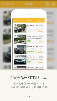 내차팔기 실시간 경매앱-바이카 screenshot 4