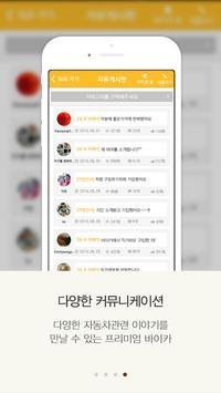 내차팔기 실시간 경매앱-바이카 screenshot 5