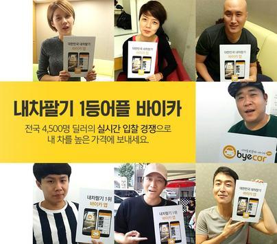내차팔기 실시간 경매앱-바이카 poster