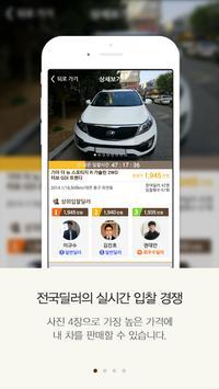 내차팔기 실시간 경매앱-바이카 screenshot 2