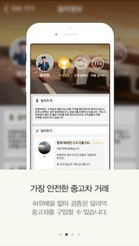 내차팔기 실시간 경매앱-바이카 screenshot 3