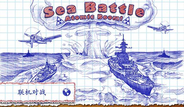 海戰 (Sea Battle) 海報