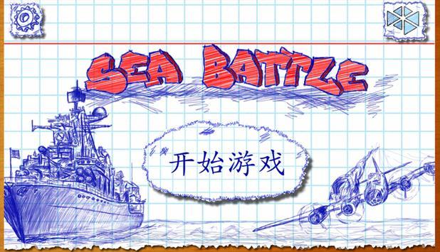 海戰 (Sea Battle) 截圖 1