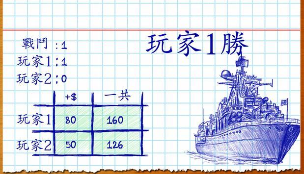 海戰 (Sea Battle) 截圖 7
