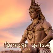 ShivRaksha Stotram icon