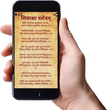 ShivRaksha Stotram screenshot 1