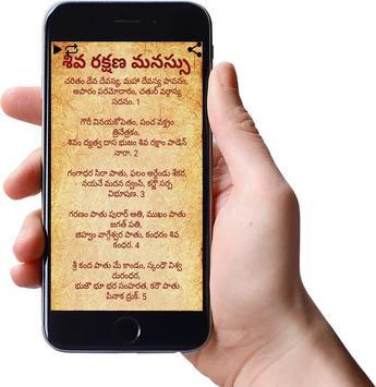 ShivRaksha Stotram screenshot 2