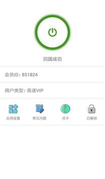 闪电回国,翻墙回国VPN(回国加速器,解锁网易云音乐,优酷,爱奇艺等资源的回国加速器) screenshot 1
