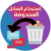 استرجاع الرسائل icon