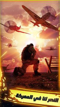 نداء الحرب 3 الملصق