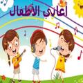 اغاني اطفال جميلة بدون نت