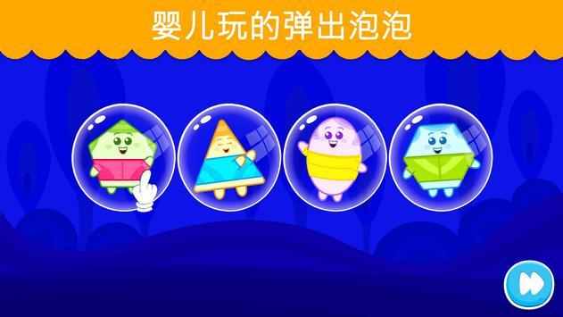 2岁和3岁的幼儿游戏 截图 3