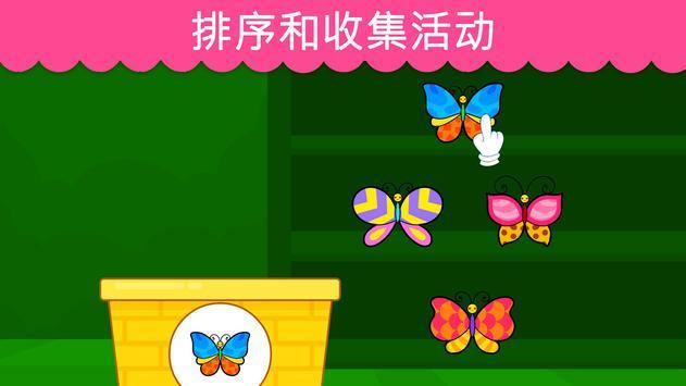 2岁和3岁的幼儿游戏 截图 20
