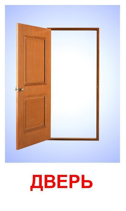 здорового карточки с картинками дверь снять комнату общежитии