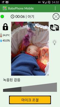 BabyPhone Mobile 포스터