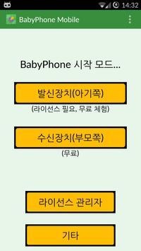 BabyPhone Mobile 스크린샷 2
