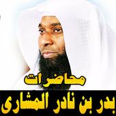 محاضرات بدر المشاري بدون نت icon