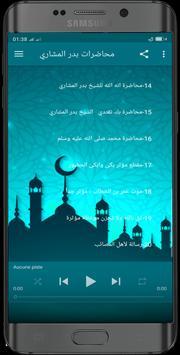 محاضرات بدر المشاري بدون نت screenshot 11